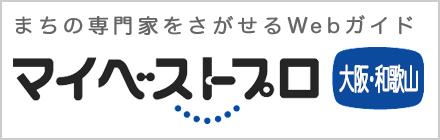マイベストプロ(大阪・和歌山)