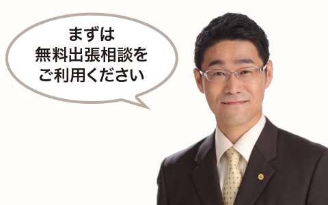 代表松田「まずは無料相談をご利用ください」