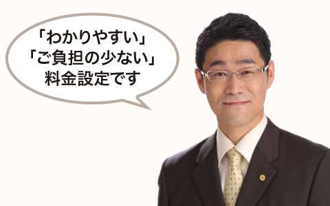 代表松田「わかりやすい、ご負担の少ない料金設定です」