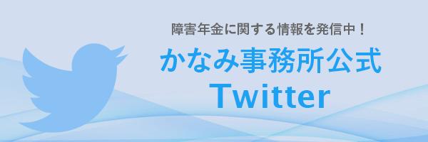 障害年金専門 かなみ事務所のTwitter